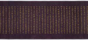 Konkōmyōsaishōō-kyō (Suvarṇaprabhāsottama-rāja-sūtra), Vol.6 (Kokubunji-kyō)_28