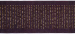 Konkōmyōsaishōō-kyō (Suvarṇaprabhāsottama-rāja-sūtra), Vol.6 (Kokubunji-kyō)_29