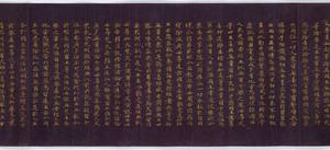 Konkōmyōsaishōō-kyō (Suvarṇaprabhāsottama-rāja-sūtra), Vol.6 (Kokubunji-kyō)_31