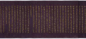 Konkōmyōsaishōō-kyō (Suvarṇaprabhāsottama-rāja-sūtra), Vol.6 (Kokubunji-kyō)_32