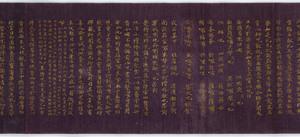 Konkōmyōsaishōō-kyō (Suvarṇaprabhāsottama-rāja-sūtra), Vol.6 (Kokubunji-kyō)_34