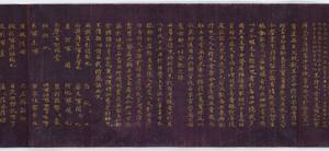 Konkōmyōsaishōō-kyō (Suvarṇaprabhāsottama-rāja-sūtra), Vol.6 (Kokubunji-kyō)_35