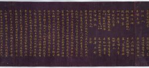 Konkōmyōsaishōō-kyō (Suvarṇaprabhāsottama-rāja-sūtra), Vol.6 (Kokubunji-kyō)_36