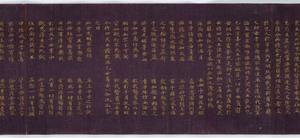 Konkōmyōsaishōō-kyō (Suvarṇaprabhāsottama-rāja-sūtra), Vol.6 (Kokubunji-kyō)_37