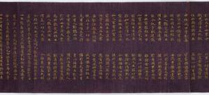 Konkōmyōsaishōō-kyō (Suvarṇaprabhāsottama-rāja-sūtra), Vol.6 (Kokubunji-kyō)_38