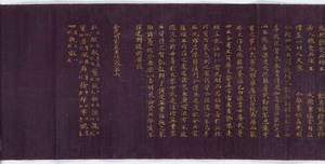 Konkōmyōsaishōō-kyō (Suvarṇaprabhāsottama-rāja-sūtra), Vol.6 (Kokubunji-kyō)_39