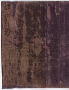 Konkōmyōsaishōō-kyō (Suvarṇaprabhāsottama-rāja-sūtra), Vol.7 (Kokubunji-kyō)_2