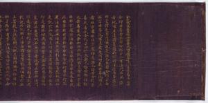 Konkōmyōsaishōō-kyō (Suvarṇaprabhāsottama-rāja-sūtra), Vol.7 (Kokubunji-kyō)_3