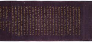 Konkōmyōsaishōō-kyō (Suvarṇaprabhāsottama-rāja-sūtra), Vol.7 (Kokubunji-kyō)_4