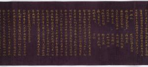 Konkōmyōsaishōō-kyō (Suvarṇaprabhāsottama-rāja-sūtra), Vol.7 (Kokubunji-kyō)_5