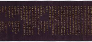 Konkōmyōsaishōō-kyō (Suvarṇaprabhāsottama-rāja-sūtra), Vol.7 (Kokubunji-kyō)_6
