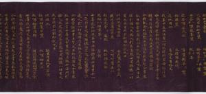 Konkōmyōsaishōō-kyō (Suvarṇaprabhāsottama-rāja-sūtra), Vol.7 (Kokubunji-kyō)_7