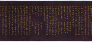 Konkōmyōsaishōō-kyō (Suvarṇaprabhāsottama-rāja-sūtra), Vol.7 (Kokubunji-kyō)_8