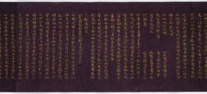 Konkōmyōsaishōō-kyō (Suvarṇaprabhāsottama-rāja-sūtra), Vol.7 (Kokubunji-kyō)_9