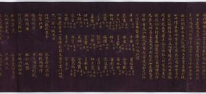 Konkōmyōsaishōō-kyō (Suvarṇaprabhāsottama-rāja-sūtra), Vol.7 (Kokubunji-kyō)_10