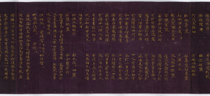 Konkōmyōsaishōō-kyō (Suvarṇaprabhāsottama-rāja-sūtra), Vol.7 (Kokubunji-kyō)_11
