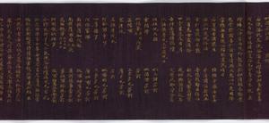 Konkōmyōsaishōō-kyō (Suvarṇaprabhāsottama-rāja-sūtra), Vol.7 (Kokubunji-kyō)_12