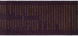 Konkōmyōsaishōō-kyō (Suvarṇaprabhāsottama-rāja-sūtra), Vol.7 (Kokubunji-kyō)_13