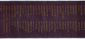 Konkōmyōsaishōō-kyō (Suvarṇaprabhāsottama-rāja-sūtra), Vol.7 (Kokubunji-kyō)_14