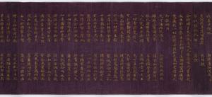 Konkōmyōsaishōō-kyō (Suvarṇaprabhāsottama-rāja-sūtra), Vol.7 (Kokubunji-kyō)_15