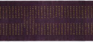 Konkōmyōsaishōō-kyō (Suvarṇaprabhāsottama-rāja-sūtra), Vol.7 (Kokubunji-kyō)_16