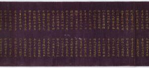 Konkōmyōsaishōō-kyō (Suvarṇaprabhāsottama-rāja-sūtra), Vol.7 (Kokubunji-kyō)_17
