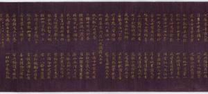 Konkōmyōsaishōō-kyō (Suvarṇaprabhāsottama-rāja-sūtra), Vol.7 (Kokubunji-kyō)_18
