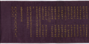 Konkōmyōsaishōō-kyō (Suvarṇaprabhāsottama-rāja-sūtra), Vol.7 (Kokubunji-kyō)_19