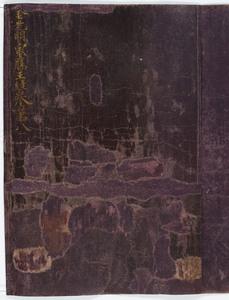 Konkōmyōsaishōō-kyō (Suvarṇaprabhāsottama-rāja-sūtra), Vol.8 (Kokubunji-kyō)_5