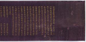 Konkōmyōsaishōō-kyō (Suvarṇaprabhāsottama-rāja-sūtra), Vol.8 (Kokubunji-kyō)_6