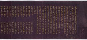 Konkōmyōsaishōō-kyō (Suvarṇaprabhāsottama-rāja-sūtra), Vol.8 (Kokubunji-kyō)_7