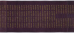 Konkōmyōsaishōō-kyō (Suvarṇaprabhāsottama-rāja-sūtra), Vol.8 (Kokubunji-kyō)_8