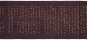Konkōmyōsaishōō-kyō (Suvarṇaprabhāsottama-rāja-sūtra), Vol.8 (Kokubunji-kyō)_11