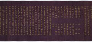 Konkōmyōsaishōō-kyō (Suvarṇaprabhāsottama-rāja-sūtra), Vol.8 (Kokubunji-kyō)_12