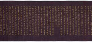 Konkōmyōsaishōō-kyō (Suvarṇaprabhāsottama-rāja-sūtra), Vol.8 (Kokubunji-kyō)_13