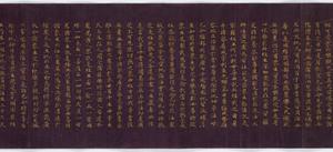 Konkōmyōsaishōō-kyō (Suvarṇaprabhāsottama-rāja-sūtra), Vol.8 (Kokubunji-kyō)_14