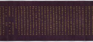 Konkōmyōsaishōō-kyō (Suvarṇaprabhāsottama-rāja-sūtra), Vol.8 (Kokubunji-kyō)_15