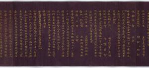 Konkōmyōsaishōō-kyō (Suvarṇaprabhāsottama-rāja-sūtra), Vol.8 (Kokubunji-kyō)_16