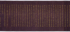 Konkōmyōsaishōō-kyō (Suvarṇaprabhāsottama-rāja-sūtra), Vol.8 (Kokubunji-kyō)_17