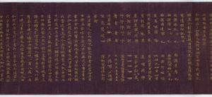 Konkōmyōsaishōō-kyō (Suvarṇaprabhāsottama-rāja-sūtra), Vol.8 (Kokubunji-kyō)_18