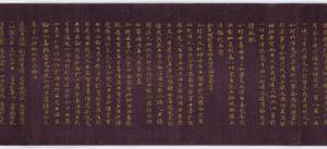 Konkōmyōsaishōō-kyō (Suvarṇaprabhāsottama-rāja-sūtra), Vol.8 (Kokubunji-kyō)_19