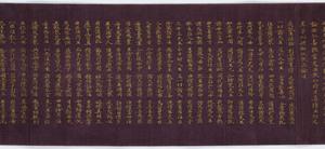 Konkōmyōsaishōō-kyō (Suvarṇaprabhāsottama-rāja-sūtra), Vol.8 (Kokubunji-kyō)_20