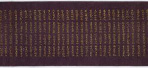 Konkōmyōsaishōō-kyō (Suvarṇaprabhāsottama-rāja-sūtra), Vol.8 (Kokubunji-kyō)_21