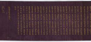 Konkōmyōsaishōō-kyō (Suvarṇaprabhāsottama-rāja-sūtra), Vol.8 (Kokubunji-kyō)_22