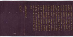 Konkōmyōsaishōō-kyō (Suvarṇaprabhāsottama-rāja-sūtra), Vol.8 (Kokubunji-kyō)_23