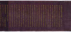 Konkōmyōsaishōō-kyō (Suvarṇaprabhāsottama-rāja-sūtra), Vol.10 (Kokubunji-kyō)_19