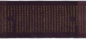 Konkōmyōsaishōō-kyō (Suvarṇaprabhāsottama-rāja-sūtra), Vol.10 (Kokubunji-kyō)_20