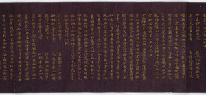 Konkōmyōsaishōō-kyō (Suvarṇaprabhāsottama-rāja-sūtra), Vol.10 (Kokubunji-kyō)_21