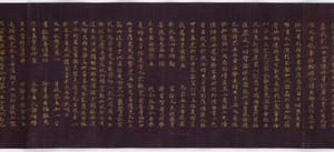 Konkōmyōsaishōō-kyō (Suvarṇaprabhāsottama-rāja-sūtra), Vol.10 (Kokubunji-kyō)_22
