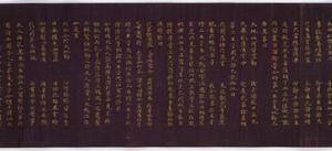 Konkōmyōsaishōō-kyō (Suvarṇaprabhāsottama-rāja-sūtra), Vol.10 (Kokubunji-kyō)_23